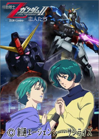 Image for Mobile Suit Z Gundam II: Lovers