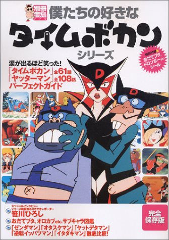 "Image 1 for Time Bokan ""Bokutachi No Sukina Time Bokan Series"" Analytics Illustration Art Book"