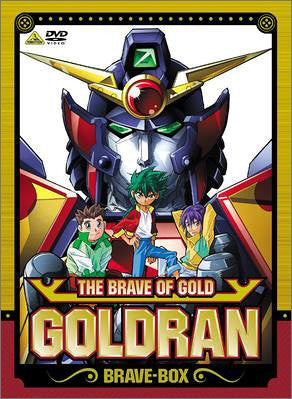 Image for Goldran the Brave of Gold Brave Box