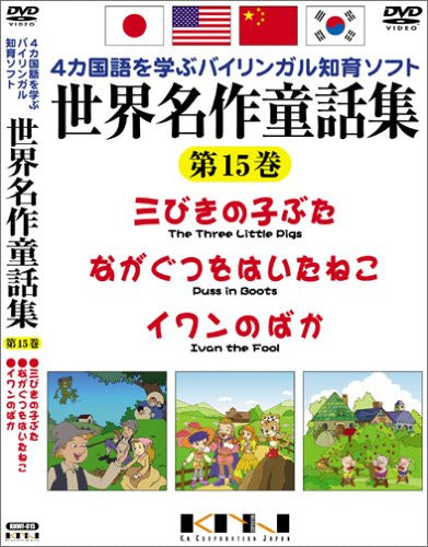 Image 1 for Yonkakokugo wo Manabu Bilingual Chiiku Soft Sekai Meisaku Dowashu Vol.15 The Three Little Pigs + Puss in Boots + Ivan the Fool