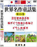 Thumbnail 1 for Yonkakokugo wo Manabu Bilingual Chiiku Soft Sekai Meisaku Dowashu Vol.15 The Three Little Pigs + Puss in Boots + Ivan the Fool