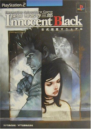 Image 1 for Jake Hunter Saburo Jinguji Innocent Black Formal Investigation Manual Book / Ps2