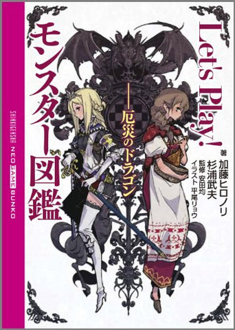Image for Let's Play! Monter Zukan Yakusai No Dragon Encyclopedia Art Book