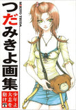 Thumbnail 1 for Tsuda Mikiyo Illustrations