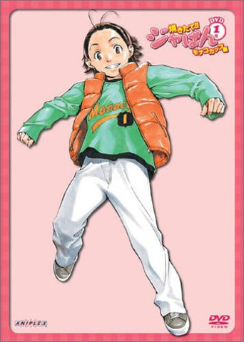 Image for Yakitate!! Japan Monaco Cup Hen 1Go [Limited Edition]
