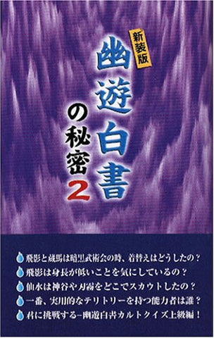 "Yu Yu Hakusho: The Secret Of ""Yu Yu Hakusho"" Research Book #2"