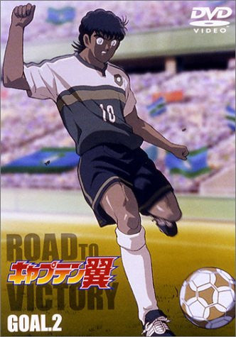 Image for Captain Tsubasa Road to Victory Goal.2