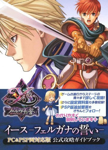 Image 1 for Ys The Oath In Felghana Official Strategy Guide Book / Psp Windows, Online Game