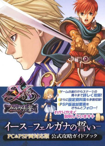 Image for Ys The Oath In Felghana Official Strategy Guide Book / Psp Windows, Online Game