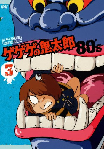 Gegege No Kitaro 80's 3 1985 - Third Series