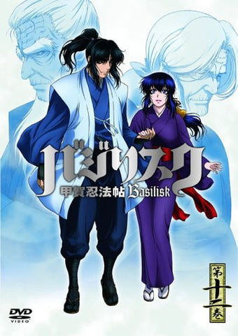 Image for Basilisk: Koga Ninpo Cho Vol.12 [Limited Edition]