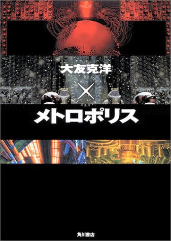 Image for Katsuhiro Ootomo Metropolis Illustration Art Book