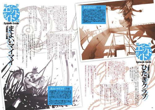 Image 3 for Anime Bakemonogatari Official Guide Book