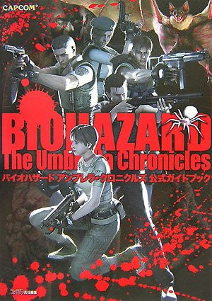Image 1 for Biohazard The Umbrella Chronicles Official Guide Book