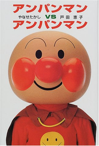 Image for Anpanman Vs Anpanman Art Book
