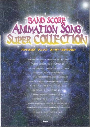 Image 1 for Anime Band Score Animation Song Super Collection