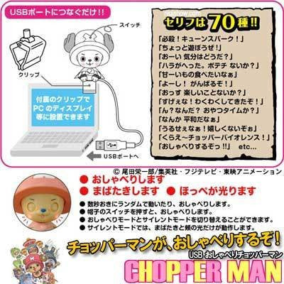 Image 2 for One Piece - Chopper Man - USB Figure (Cube)