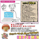Thumbnail 2 for One Piece - Chopper Man - USB Figure (Cube)