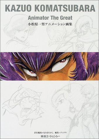 Image 1 for Kazuo Komatsubara Animation Illustration Art Book
