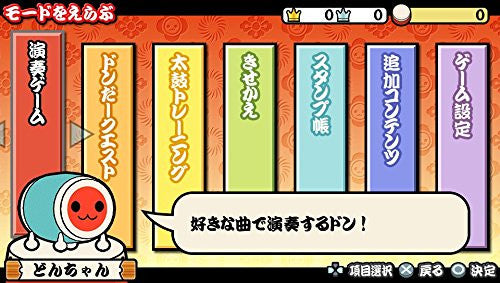 Image 5 for Taiko no Tatsujin V Version (Welcome Price!!)