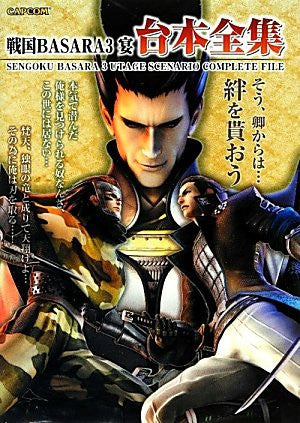 Image for Sengoku Basara 3 Utage Scenario Complete File Encyclopedia Book