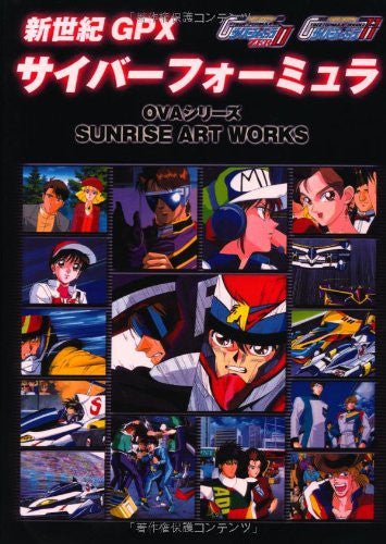Image 1 for Sunrise Art Works Shinseiki Gpx Cyber Formula Art Book