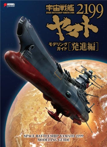Image for Star Blazers / Space Battleship Yamato 2199   Modeling Guide