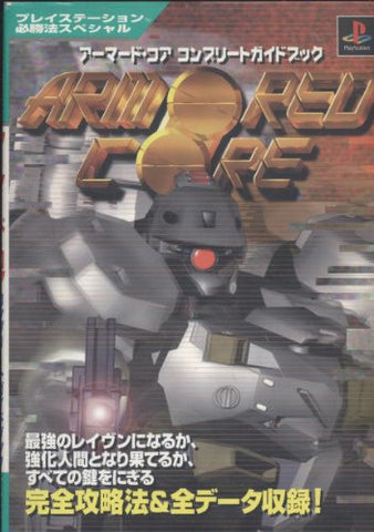 Armored Core Complete Guide Book / Ps