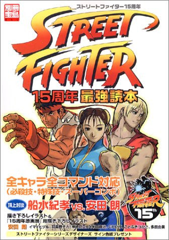 Image 1 for 15th Anniversary Street Fighter Strongest Book   All Characters Commands