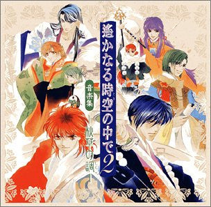 Image for Music Collection Harukanaru Toki no Naka de 2 ~Akikusa no Shirabe~