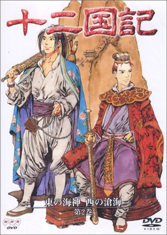 Image for The Twelve Kingdoms - Higashi no Kaishin Nisho no Sokai 2