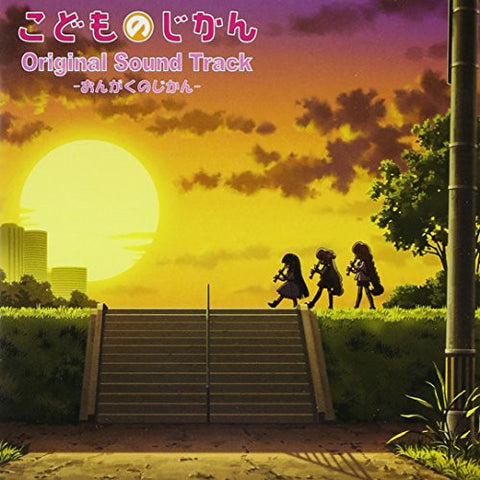 Image for Kodomo no Jikan Original Sound Track -Ongaku no Jikan-