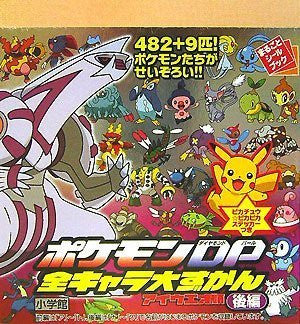 Image 1 for Pokemon Dp All Characters Encyclopedia Sticker Collection Book