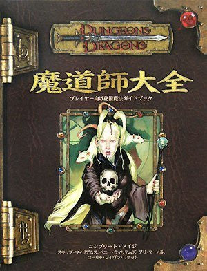 Image 1 for Mage Encyclopedia Book Game Book / Rpg