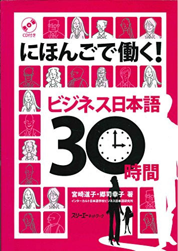 Image 1 for Nihongo De Hataraku! Business Nihongo 30 Jikan
