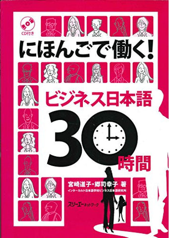 Image for Nihongo De Hataraku! Business Nihongo 30 Jikan