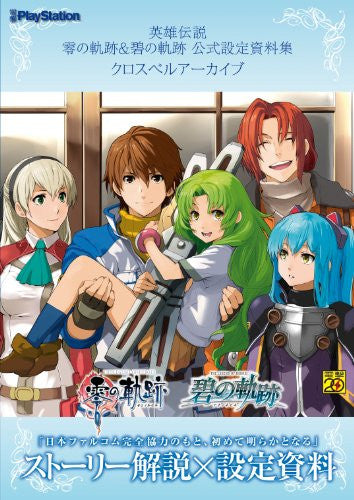 Image 1 for Legend Of Heroes Zero No Kiseki Trails Of Blue Official Setting Sourcebook