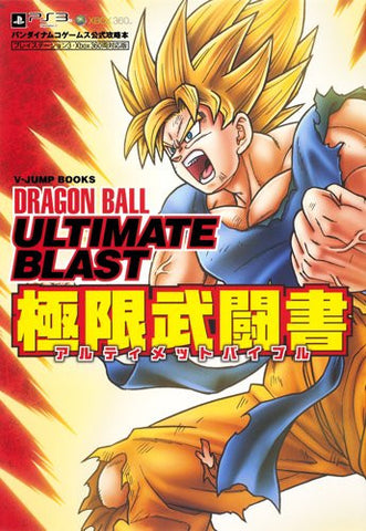 Image for Dragon Ball Ultimate Blast Official Capture Book