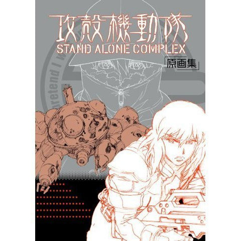 Image for Ghost In The Shell Stand Alone Complex Original Illustration Art Book