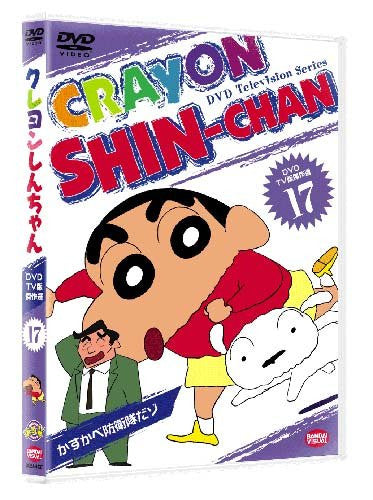 Image 1 for Crayon Shin Chan 17