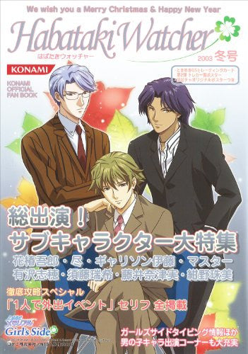 Image 1 for Habataki Watcher 2003 Winter Japanese Yaoi Videogame Magazine