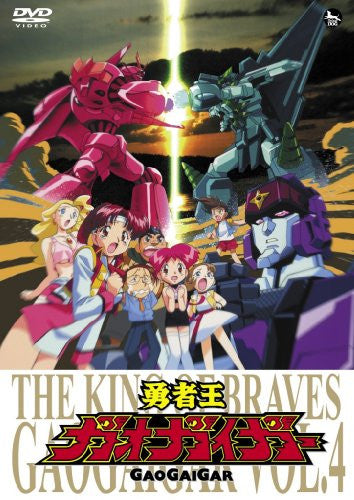 Image 1 for The King Of Braves Gaogaigar Vol.4
