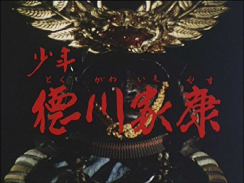 Image 2 for Shonen Tokugawa Ieyasu - Omoide No Anime Library 27 Dvd Box Digitally Remastered Edition