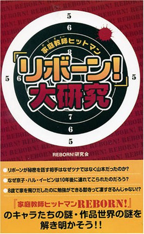 Image for Hitman Reborn! Research Book