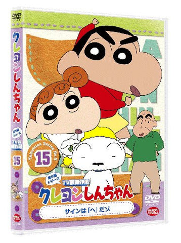 Image for Crayon Shin Chan The TV Series - The 5th Season 15 Sign Wa He Dazo