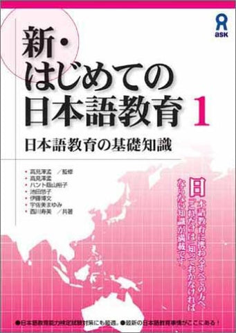 Image for New Japanese Education 1 Basic Knowledge Of Japanese Language