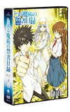 Thumbnail 1 for To Aru Majutsu No Index Dvd Set 2