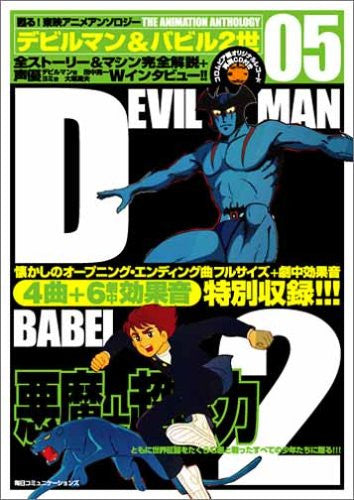 Image 1 for Devil Man & Babel Ⅱ Op Ed Theme Songs & Analytics Art Book W/Cd