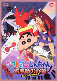Thumbnail 2 for Crayon Shin Chan: Unkokusai's Ambition