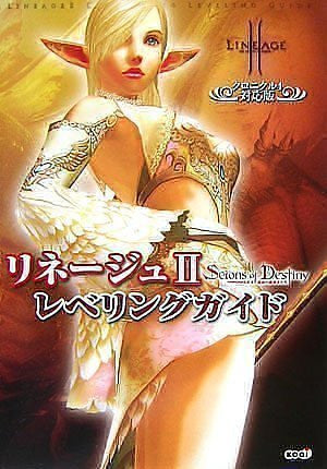 Lineage Ii Leveling Guide Book Chronicle 4 Compatible Version